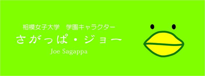 06_sagappa.jpg