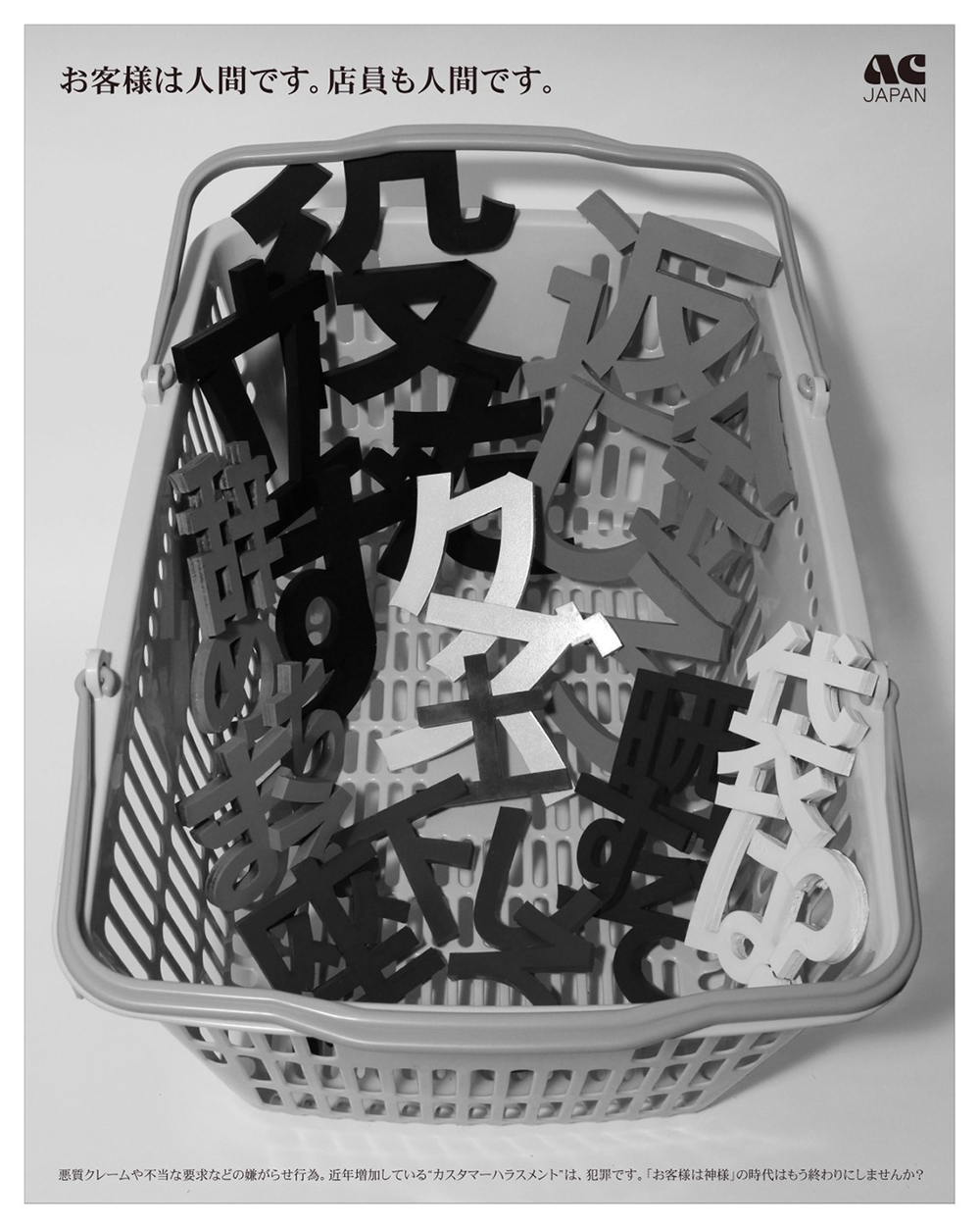 下石和さんの審査員特別賞作品