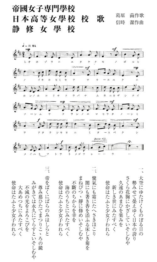 帝國女子専門學校・日本高等女學校・静修女學校の校歌