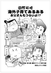 国際結婚した在外日本人父親の言説分析