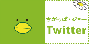 さがっぱ・ジョーTwitter