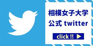相模女子大学公式Twitter