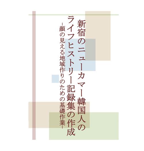 リーフレット(日本語)