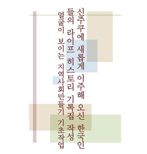 リーフレット(韓国語)